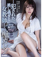 【巨乳女教師の特別個別授業】おすすめセックス動画ベスト3選!